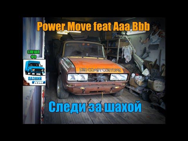 Power Move feat Aaa Bbb – Cлeди зa шахой (cover Кино)