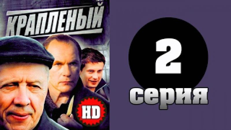 Сериал Краплёный (2 серия) [720HD]