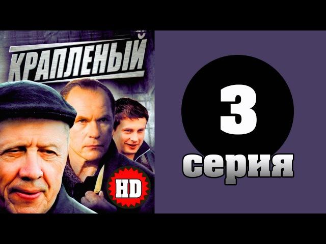 Сериал Краплёный (3 серия) [720HD]