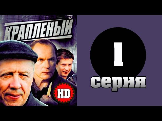 Сериал Краплёный (1 серия) [720HD]