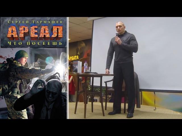 Презентация книги Ареал Что Посеешь Сергей Тармашев 17 12 2016