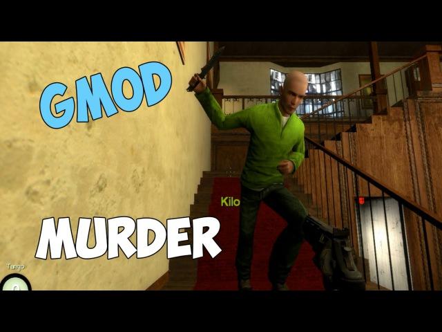 Gmod: MURDER - Папа, ты где? Garry's Mod