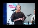 Певица Варвара - Ах, Душа ( LIVE Авторадио)