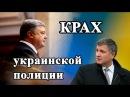 Порошенко VS Аваков Украину захлестнула волна преступности!
