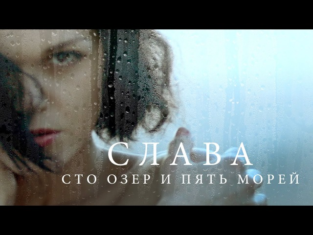 Слава - Сто озер и пять морей (Official Video 2017)