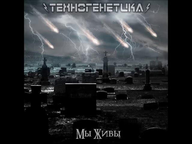 Техногенетика - Мы Живы (Single) 2016 RUSSIAN DARK ELECTRO/HARSH EBM