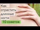 Как быстро отрастить длинные ногти в домашних условиях