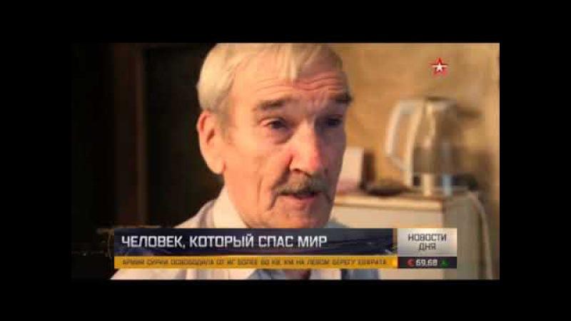 BBC ушел из жизни офицер Станислав Петров предотвративший ядерную войну