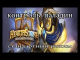 Hearthstone Контроль паладин (control paladin)  - колода и бои Хартстоун
