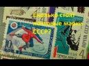 Сколько стоят почтовые марки СССР Как определить реальную цену почтовых марок СССР