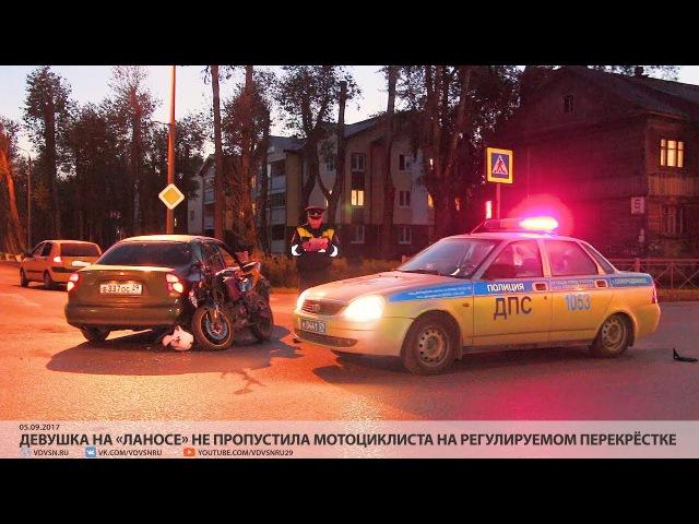 Девушка на «Ланосе» не пропустила мотоциклиста на регулируемом перекрёстке VDV...