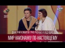 Мир наизнанку по настоящему Дмитрий Комаров Трио Разные и ведущие Лига Смеха 2017
