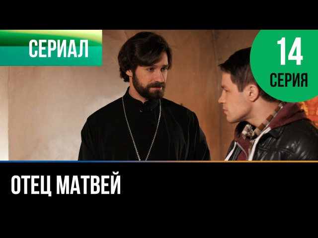 Отец Матвей 14 серия