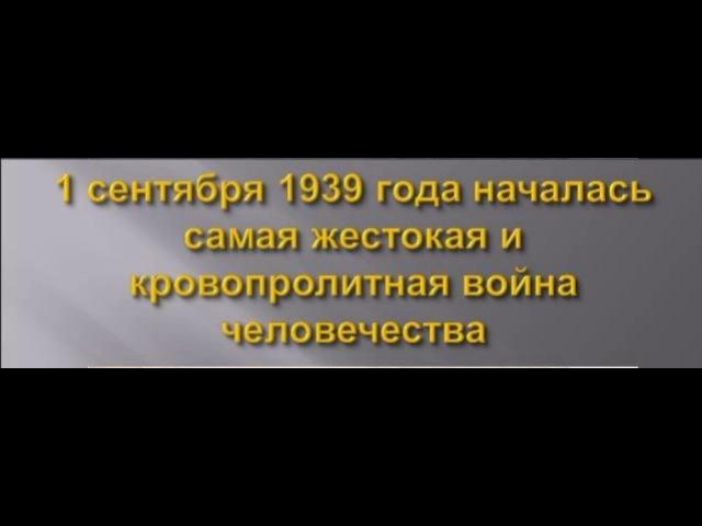 1 сентября 1939 года Иосиф Бродский читает Павел Беседин