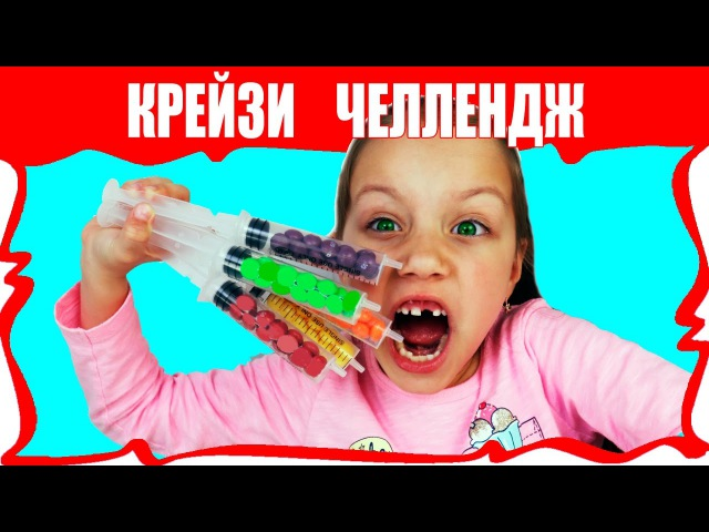 ЧЕЛЛЕНДЖ Крэйзи Эксперимент с Конфетами Skittles Самый Сладкий Коктейль Видео для Детей Вики Шоу