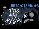 Эш на небесах • The End Is Nigh 3
