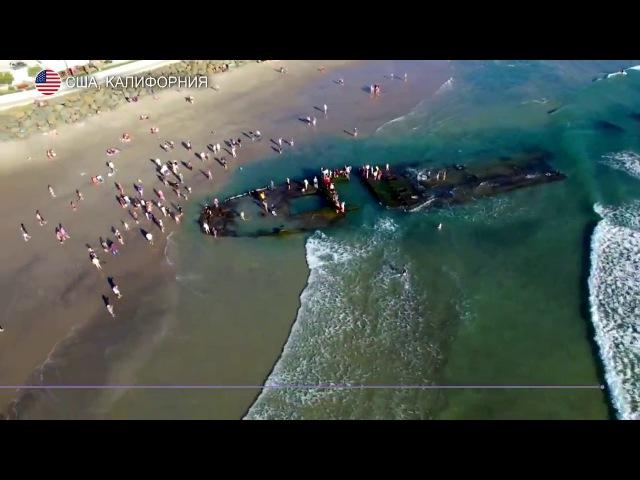 К берегам Калифорнии прибило неопознанный корабль