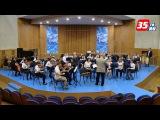 Первый на Вологдчине эстрадно-симфонический оркестр готовится к своему первому...