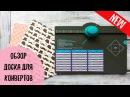 Скрапбукинг / Обзор доски для создания конвертов Envelope Punch Board / Scrapbooking / DIY