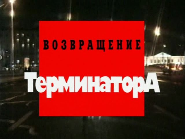 Криминальная Россия - Возвращение Терминатора