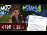 The Sims 4: Мод на Командный Центр [MC Command Center] Где и Как Скачать ✩