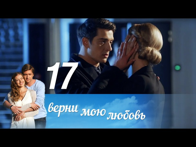Верни мою любовь. Серия 17 (2014) @ Русские сериалы