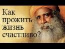 Садгуру Как прожить жизнь счастливо Джагги Васудев