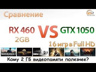 Сравнение GeForce GTX 1050 и Radeon RX 460 2GB. Чьи 2 ГБ полезнее?