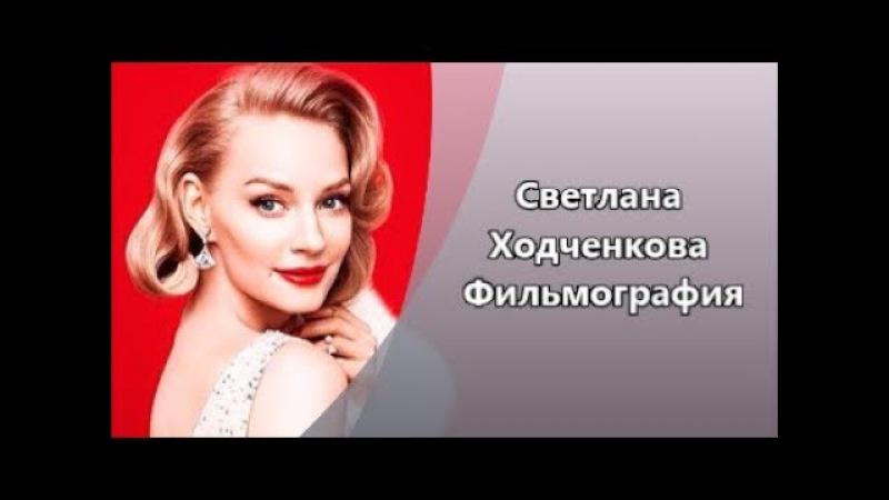 Светлана Ходченкова Фильмография