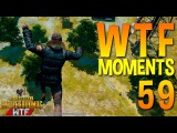 PUBG WTF Funny Moments Highlights Ep 59 (playerunknown's battlegrounds Plays)