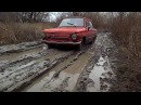 ЗАЗ-968М Запорожец снова наматывает бездорожье на колеса! Танки грязи не боятся! Подборка