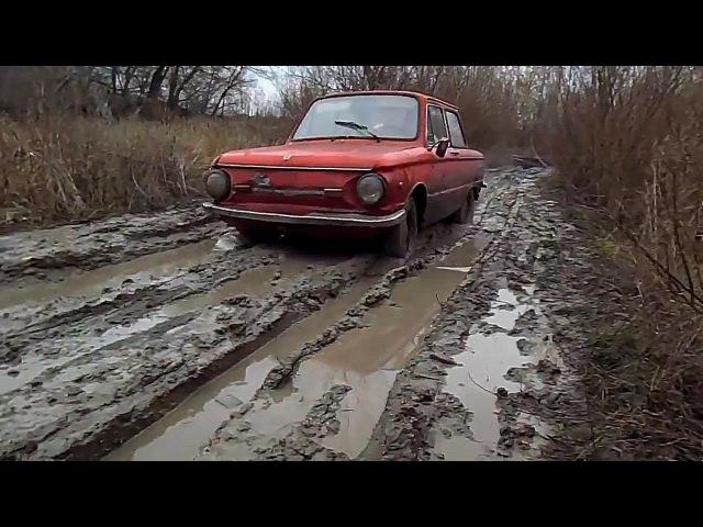 ЗАЗ-968М Запорожец снова наматывает бездорожье на колеса! Танки грязи не боятся! ...
