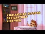Машкины страшилки  1 сезон  9 серия