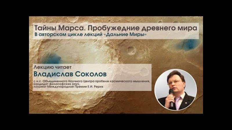 Владислав Соколов. Тайны Марса. Пробуждение древнего мира (6.02.2016)