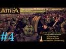 Совместное прохождение Total War: ATTILA-Age of Charlemagne(Эпоха Карла Великого)4