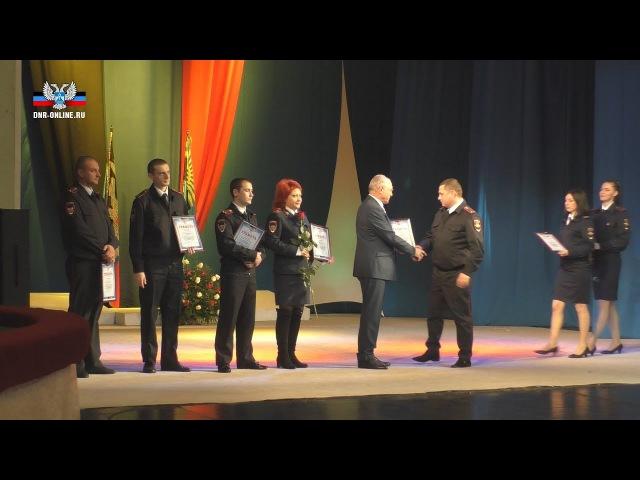В Макеевке прошло торжественное мероприятие в честь Дня полиции ДНР
