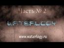 Тестирование весла Waterlogy. Часть № 2.