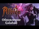 Обзор обновления Albion Online: Galahad (03.06.2017)
