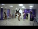 Связка Pole Dance с занятий от Татьяны Степановой и Елены Артамоновой