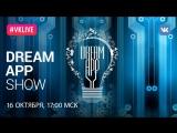 Dream App Show на форуме