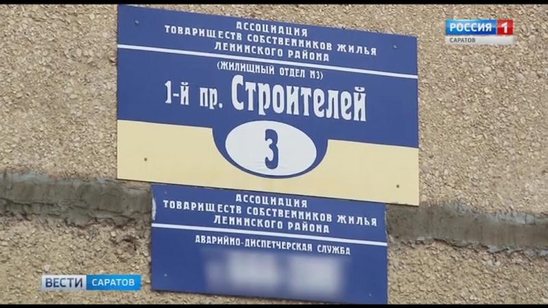 Следователям предстоит разобраться в громком деле Ассоциации ТСЖ Ленинского района