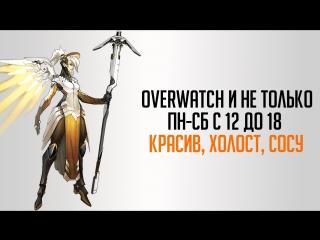 Gamelife. Overwatch. 4000+ Саппорт