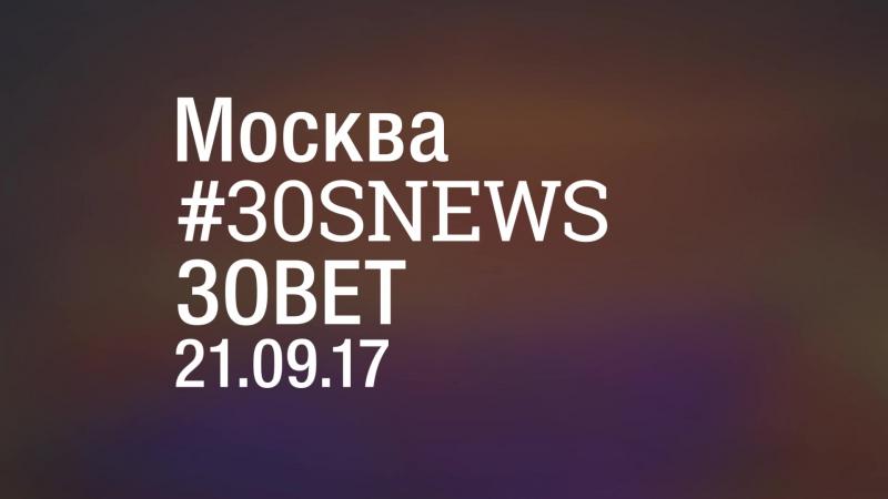 21.10 | Москва зовет на Мишу MOST