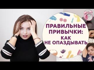 Правильные привычки КАК НЕ ОПАЗДЫВАТЬ [Шпильки | Женский журнал]