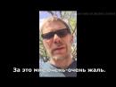 Марк Пеллегрино об издевательствах