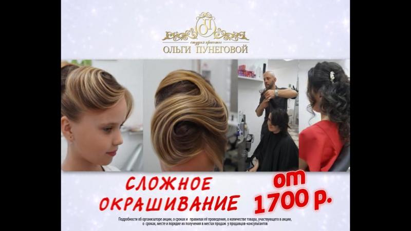 Акция на парикмахерские услуги