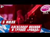 Александр Иванов и группа «Рондо» 6 июля «Максимилианс» Самара