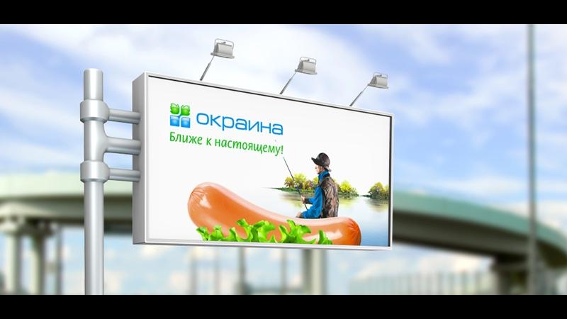 Интернет-магазин «Окраина» - лучший способ купить колбасу и деликатесы