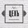 """Кроссфит спб / СК """"ЦЕХЪ"""""""