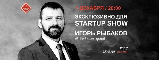 1 декабря РФИ банк приглашает на StartUp Show.РФИ банк выступит инфор